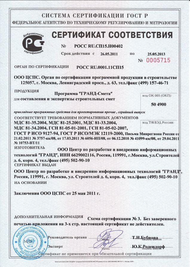 сертификат соответствия на ПК «ГРАНД-Смета» версии 5.3.